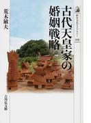 古代天皇家の婚姻戦略 (歴史文化ライブラリー)