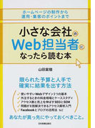 小さな会社のWeb担当者になったら読む本 ホームページの制作から運用・集客のポイントまで