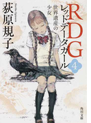 RDG レッドデータガール 4 世界遺産の少女 (角川文庫)(角川文庫)