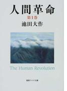 人間革命 第2版 第1巻