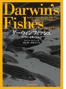 ダーウィンフィッシュ ダーウィンの魚たちA〜Z
