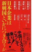 日本企業は新興国といかにつき合うか