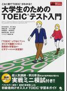大学生のためのTOEICテスト入門 これ1冊でTOEICがわかる!!