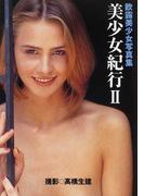 美少女紀行 欧露美少女写真集 2 (竹書房艶写文庫)