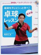 樋浦令子にビシッと学べ!卓球レッスン 基本編 (DVDレベルアップシリーズ)