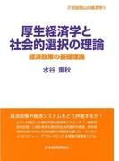 厚生経済学と社会的選択の理論 経済政策の基礎理論 (21世紀南山の経済学)