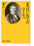 新編はじめてのニーチェ (講談社+α新書)(講談社+α新書)