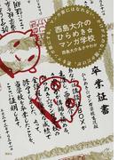 西島大介のひらめき☆マンガ学校 マンガ家にはなれない。かけがえのない誰かだけが、君をマンガ家にする。 (講談社BOX)(講談社BOX)