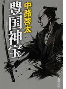 豊国神宝 (新潮文庫)(新潮文庫)