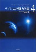 ラプラスの天体力学論 4