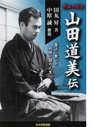 熱血の棋士山田道美伝 盤上に散った将棋一筋の人生