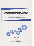 JTB宿泊統計年報 国内宿泊旅行と主要観光地の動向 2012