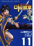 ドラゴンクエスト列伝 ロトの紋章~紋章を継ぐ者達へ~11巻(ヤングガンガンコミックス)