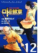 ドラゴンクエスト列伝 ロトの紋章~紋章を継ぐ者達へ~12巻(ヤングガンガンコミックス)