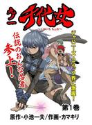 九ノ一 千代女 第1巻(レジェンドコミック)