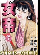 女帝 7(倉科遼collection)