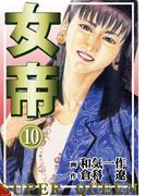【期間限定価格】女帝 10(倉科遼collection)