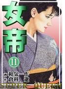 【期間限定価格】女帝 11(倉科遼collection)