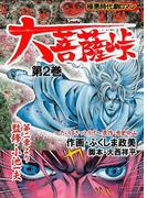 大菩薩峠 第一章・第一部 第2巻(レジェンドコミック)