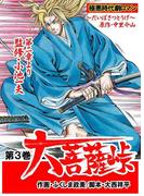 大菩薩峠 第一章・第一部 第3巻(レジェンドコミック)