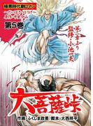 大菩薩峠 第一章・第一部 第5巻(レジェンドコミック)