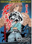 飛び加藤 第2巻(レジェンドコミック)