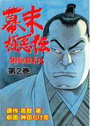 幕末極悪伝 第2巻(レジェンドコミック)