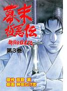 幕末極悪伝 第3巻(レジェンドコミック)