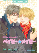 ベイビー★メイビー(ダイヤモンドコミックス30)