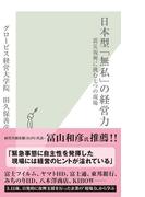 日本型「無私」の経営力~震災復興に挑む七つの現場~(光文社新書)