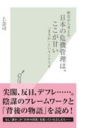 歴史から考える 日本の危機管理は、ここが甘い~「まさか」というシナリオ~(光文社新書)