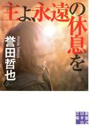 主よ、永遠の休息を(実業之日本社文庫)