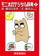 モニ太のデジタル辞典1(読売ebooks)