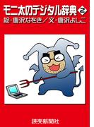 モニ太のデジタル辞典2(読売ebooks)