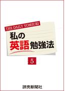 私の英語勉強法5(読売ebooks)