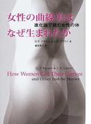 女性の曲線美はなぜ生まれたか 進化論で読む女性の体