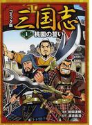 コミック版三国志 1 桃園の誓い
