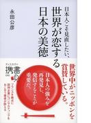 日本人こそ見直したい、世界が恋する日本の美徳 (ディスカヴァー携書)(ディスカヴァー携書)