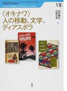 〈オキナワ〉人の移動、文学、ディアスポラ (琉球大学 人の移動と21世紀のグローバル社会)