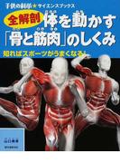 全解剖 体を動かす「骨と筋肉」のしくみ 知ればスポーツがうまくなる! (子供の科学★サイエンスブックス)(子供の科学★サイエンスブックス)