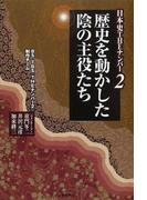 歴史を動かした陰の主役たち 日本史THEナンバー2