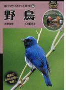 野鳥 改訂版 (新ヤマケイポケットガイド)