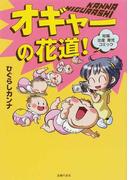 オギャーの花道! 妊娠出産育児コミック