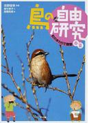 鳥の自由研究 1 町のまわりで観察 春夏