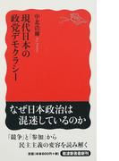 現代日本の政党デモクラシー (岩波新書 新赤版)(岩波新書 新赤版)