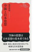 空海と日本思想 (岩波新書 新赤版)(岩波新書 新赤版)
