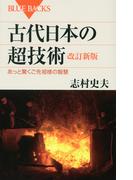 古代日本の超技術 あっと驚くご先祖様の智慧 改訂新版 (ブルーバックス)(ブルー・バックス)