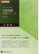 共用試験対策シリーズ コア・カリキュラム対応 第2版 6 血液