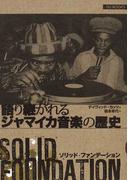 ソリッド・ファンデーション 語り継がれるジャマイカ音楽の歴史