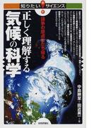 正しく理解する気候の科学 論争の原点にたち帰る (知りたい!サイエンス)(知りたい!サイエンス)